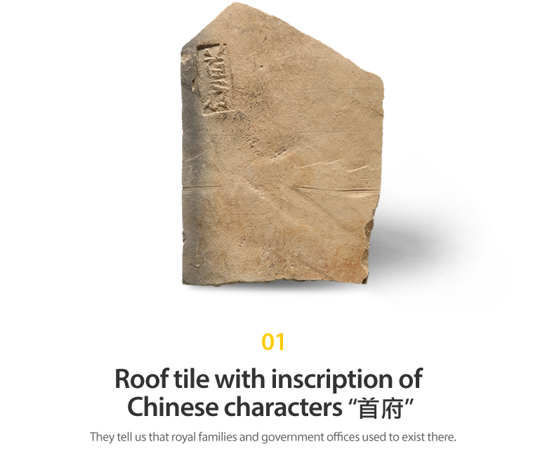 "01 Roof tile with inscription of Chinese characters -  ""首府""They tell us that royal families and government offices used to exist there."