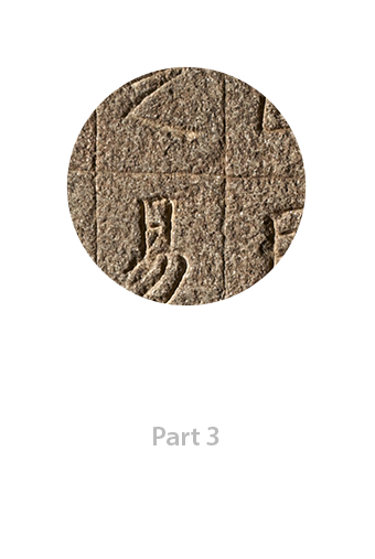 Section 3 Culture of Baekje Engraved on Stones and Wood